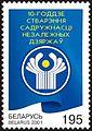 2001. Stamp of Belarus 0422.jpg