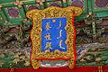 20090528 Beijing Forbidden City 8037.jpg