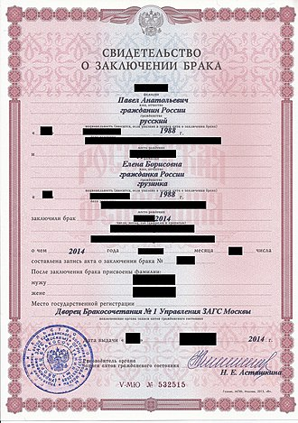 Marriage certificate - Marriage certificate form of Russia issued in 2014