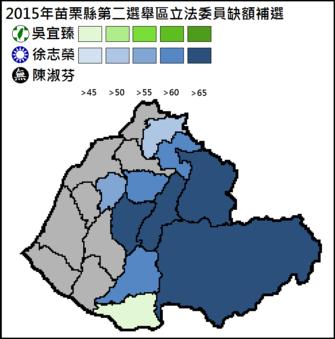 2015苗栗補選.png