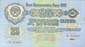 25roubles1947a.jpg
