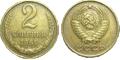 2Kopeks1961.PNG