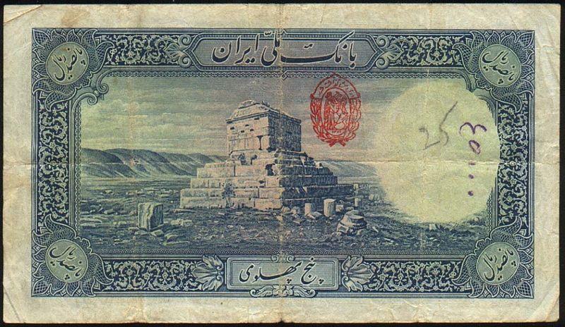 پرونده:500 rial 1938.jpg
