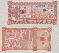 50 000 купонов лари. 3. 1993.jpg