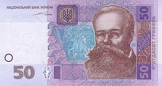 Ukrainian hryvnia currency in Ukraine