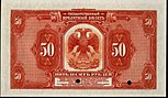 50 roubles 1918 ABNC rev.jpg
