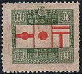 50th Annive. of Japan Post 1.5sen stamp.JPG