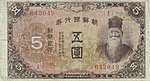 5 Yen - Bank of Chosen (1944) 01.jpg