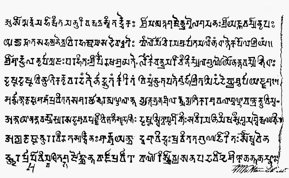 5th or 6th century Vadathika Cave Inscription, Sanskrit, Shaivism, Anantavarman, Gupta script, Ancient Om symbol