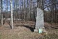 71-254-0045 Kholodny Yar DSC 3057.jpg