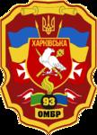 93 ОМБр(с).png