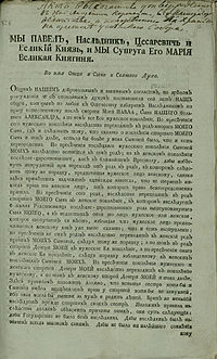 Act of Succession (1797, Russia) P01.jpg