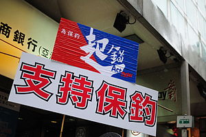 """Baodiao movement - Placard written """"Act now to defend the Diaoyu Islands"""" and """"Support Baodiao"""""""