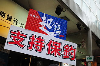 "Baodiao movement - Placard written ""Act now to defend the Diaoyu Islands"" and ""Support Baodiao"""