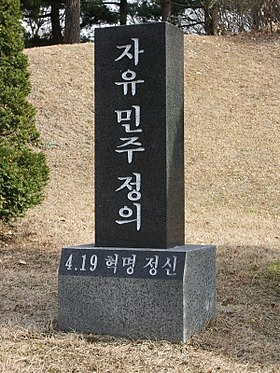 April 19th National Cemetery 4.19 국립묘역 (5362970372).jpg