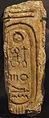 April 26, 2012 - San Diego Museum of Man - Cartouche of Akhenaten.jpg