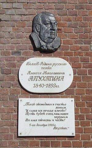 Памятный знак Алексею Апухтину в г. Болхове Орловской области