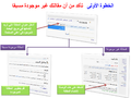 Arabic wikipedia tutorial write your first article (2).png