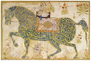 Al-Baqara - The Throne Verse (Ayat Al-Kursi) in the form of a calligraphic horse, India, Deccan, Bijapur - 16th century