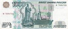 Vorderseite 1000 Rubel