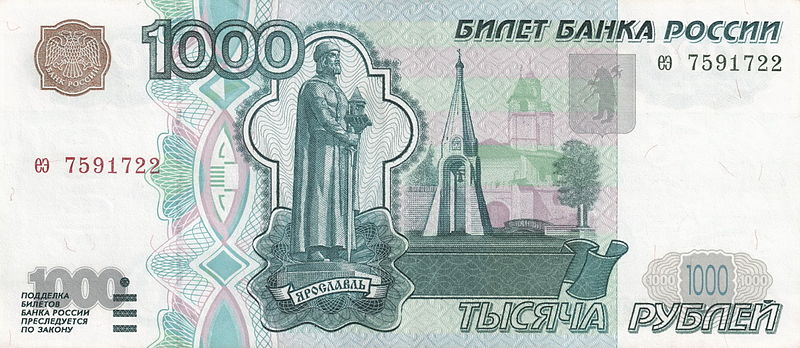 File:Banknote 1000 rubles (1997) front.jpg