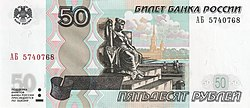 Banknote 50 rubles 2004 front.jpg