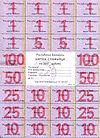 Belarus-1992-Consumer's Card-500.jpg