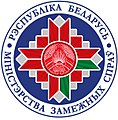 Belarus MFA logo.jpg