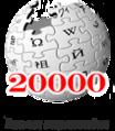 Bewiki 20000.png