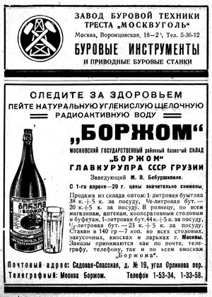 "Quackery involving radioactive substances - A Borjomi mineral water ad from 1929, advertising the water as ""radioactive"". The water is still popular today, but said property is no longer emphasized."