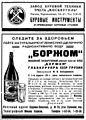 Borjomi 1929 advertising.jpg