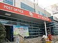 Busan Changseon-dong Post Office.JPG