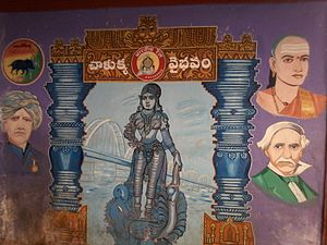 Rajahmundry - Painting representing historical significance of Rajahmundry city at a wall in Rajahmundry railway station