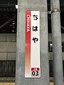 Chihaya Station Sign 4.jpg