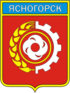 Coat of Arms of Yasnogorsk (Tula oblast) (1987).png