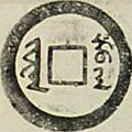 Coin of Hong Taiji, B.jpg