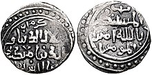 Coin of Jalal ad-Din Mingburnu.jpg