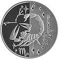 Coin of Ukraine Scorpion R5.jpg