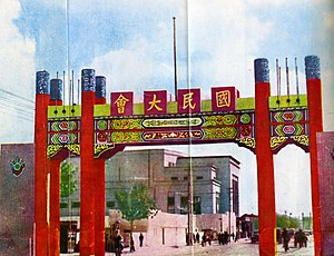 National Assembly (Republic of China) - Paifang outside the National Assembly Building in Nanking in 1947.
