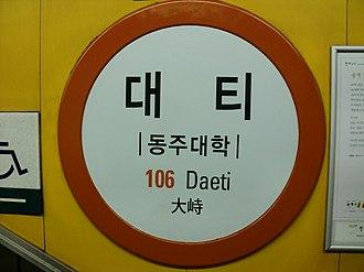 Daeti station - Image: Daeti Station 2010