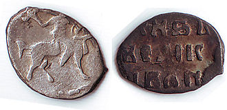Denga - A post-reform silver denga minted during the reign of Tsar Ivan IV in the 16th century.