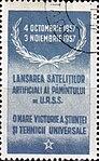 Dimitrie Stiubei - Lansarea satelitilor artificiali ai Pamantului de URSS (1).jpg