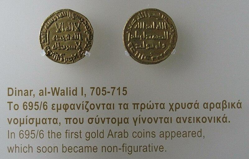 File:Dinar, Al-Walid I.jpg