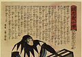 Ebiya Rinnosuke - Seichu gishi den - Walters 9521 - Detail A.jpg