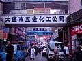 Electronics street, Dalian.JPG