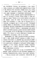 Evgeny Petrovich Karnovich - Essays and Short Stories from Old Way of Life of Poland-340.png