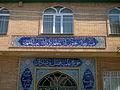 Fadhl Ibn Shazan Hawza - Door - tile - Nishapur 12.JPG