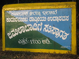 Jamalabad - Gadaikallu entrance, Reading:  Welcome to Jamlabad, height:1700 feet