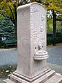 General Slocum Memorial Tompkins Square Park NYC.JPG
