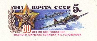 Alexander Golovanov - Post Stamp issued 1984 in memory of Alexander Golovanov